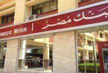 صورة شهادات ادخار بنك مصر للمعاملات الإسلامية.. تعرف على مميزاتها ودورية العائد