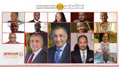 صورة المعهد المصرفي يحتفل بتخريج أول دفعة من برنامج قيادات المستقبل