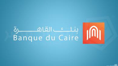 صورة بنك القاهرة : نستهدف ضخ 200 مليون جنيه في محفظة الاستثمار نهاية العام الحالى