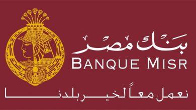 """صورة """"مشروعى """" تعرف على تفاصيل 3 شهادات ادخارية بـ """"بنك مصر"""""""