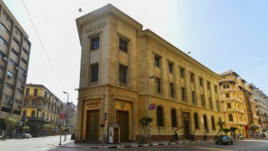 صورة البنك المركزى : تعطيل العمل بالبنوك من الأربعاء حتى الأحد 16مايو الجارى