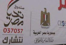 """صورة """"قوافل صندوق تحيا مصر"""" :  80 طن مواد غذائية لـ 6 آلاف أسرة لليوم العاشر على التوالى"""