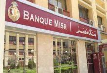 """صورة """"بنك مصر"""": اتفاقية جديدة مع ميناء القاهرة الجوي لخدمات التحصيل الإلكتروني"""
