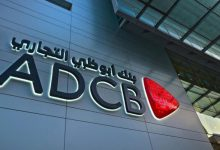 """صورة بنك """"أبو ظبي التجاري"""" وتنافس المستثمرين على حصتة بالمركز الطبى"""
