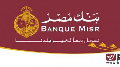 """صورة """"بنك مصر"""":  16.6 مليار جنيه لعملاء قطاعات الصناعة والمقاولات والزراعة"""