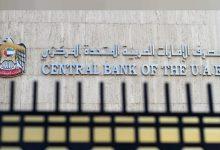 """صورة """"مصرف الإمارات المركزي"""" : تمديد خطة الدعم الاقتصادي لـمنتصف عام 2022"""