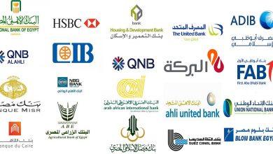 """صورة تفاصيل سعر الفائدة على الودائع قصيرة الأجل في بنكي """"مصر"""" و"""" الأهلى """""""
