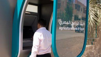 صورة البنك الزراعي ينتهي من تركيب 750 ماكينة صراف آلي في الريف خلال 3 أشهر