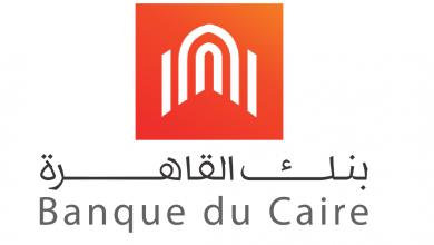 صورة بنك القاهرة يحصل على تصنيف إئتمانى B+  مع نظرة مستقبلية مستقرة