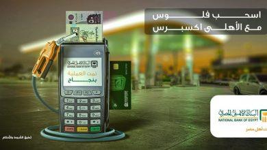 صورة البنك الأهلي يطلق نسخة جديدة من تطبيق محفظة الفون كاش