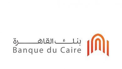 صورة بنك القاهرة: رخصة من المركزي للتوقيع الإلكتروني .. تعرف على التفاصيل