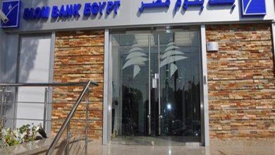 صورة مجموعة «ABC بنك» البحرينية تعلن الاستحواذ على 99.5% من أسهم بلوم مصر