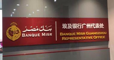 """صورة بنك مصر يطلق خدمة جديدة للتجار """"Tap on Phone"""""""