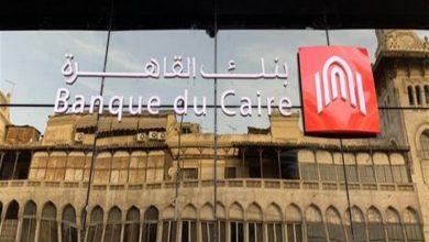 صورة بنك القاهرة ينظم فعاليات للتوعية بأهمية الشمول المالي