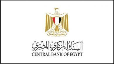 صورة المركز المالي للبنوك يسجل 7.948 تريليون جنيه خلال يونيو الماضي