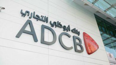 صورة تعرف على أرباح بنك أبوظبي التجارى خلال النصف الأول 2021