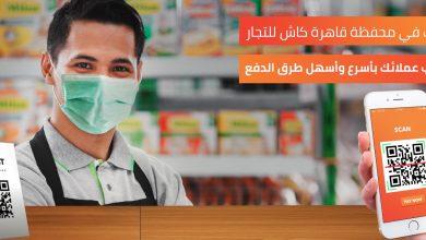 صورة بنك القاهرة : بدء نشاط شركته الخاصة بالمدفوعات الرقمية والإلكترونية