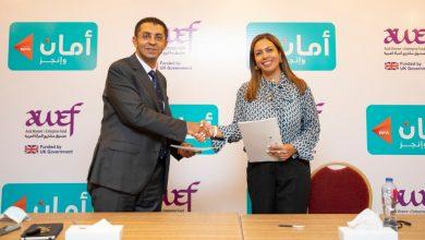 صورة «أمان» تقيم شراكة جديدة  للدفع الإلكتروني وصندوق مشاريع المرأة العربية