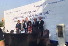 صورة طفرة علاجية وأملٌ جديد تقدمه نوفارتس لمريضات سرطان الثدي المتقدم في مصر