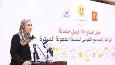 صورة وزيرة التضامن: تعزيز صحة المرأة على رأس أولويات الدولة