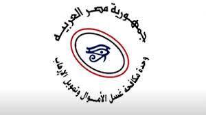 صورة نبيل فرج : ماذا تعرف عن وحدة غسل الأموال ومكافحة تمويل الارهاب ؟